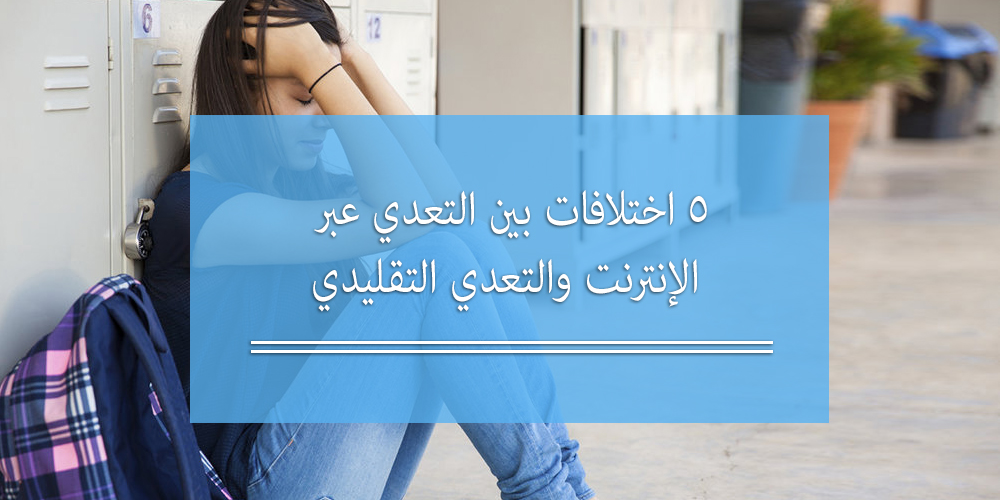 5 Differences between Cyber Bullying and Traditional Bullying (Arabic)