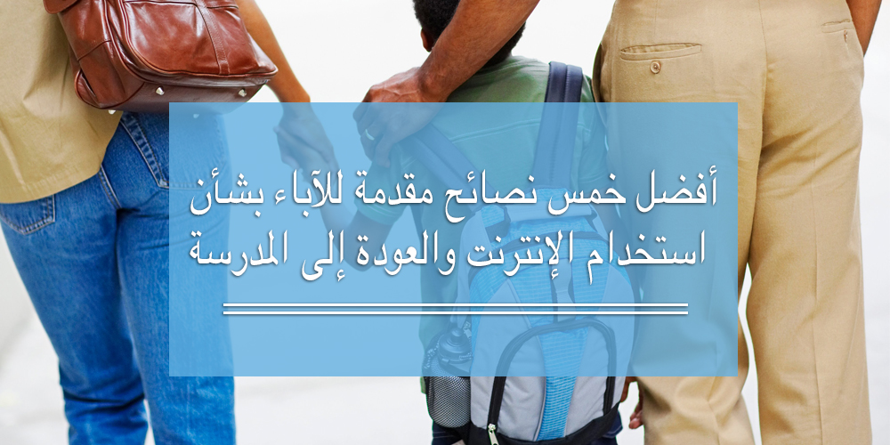 Back to School Tips for Parents (Arabic)