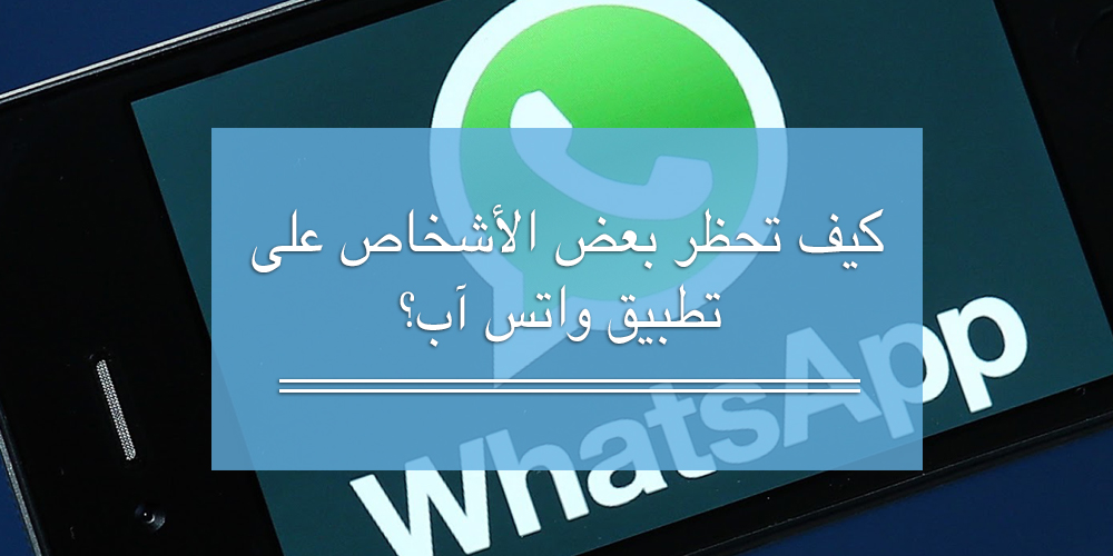 How To Block People On WhatsApp (Arabic)