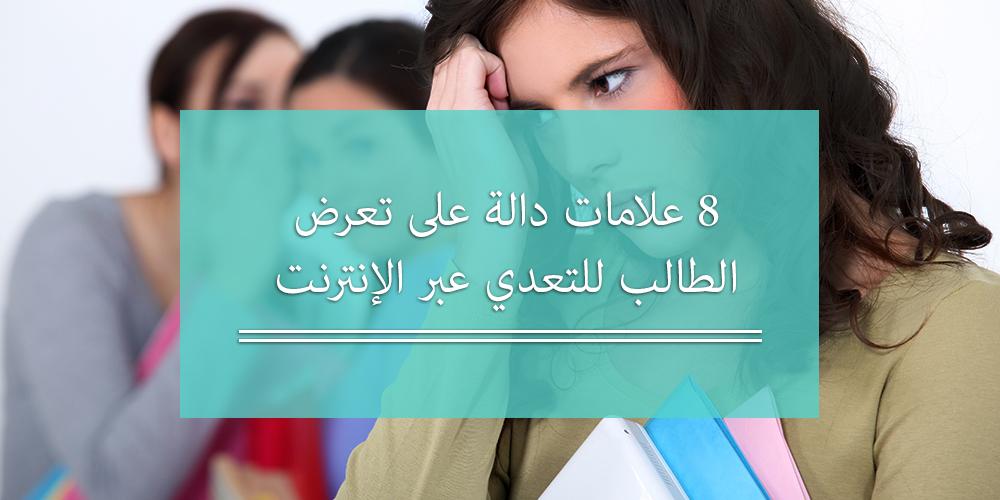 8 علامات دالة على تعرض الطالب للتعدي عبر الإنترنت