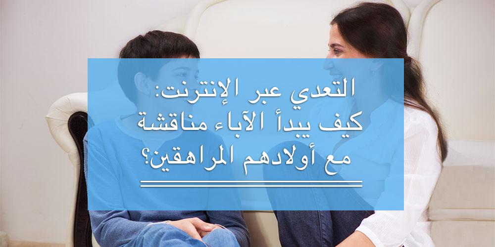التعدي عبر الإنترنت: كيف يبدأ الآباء مناقشة مع أولادهم المراهقين؟