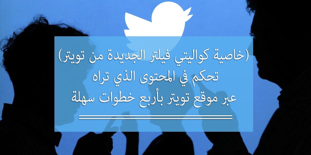 تحكم في المحتوى الذي تراه عبر موقع تويتر بأربع خطوات سهلة