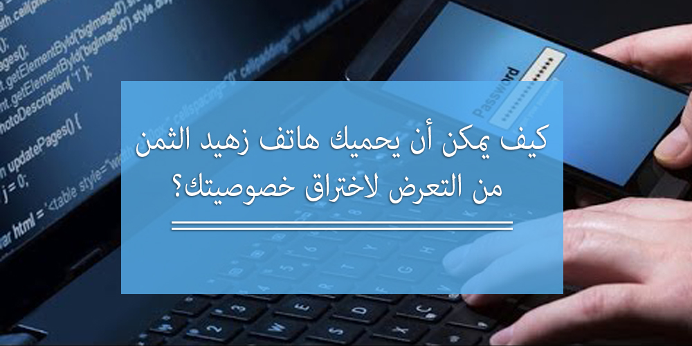 How a Cheap Phone Can Prevent You from Getting Hacked (Arabic)