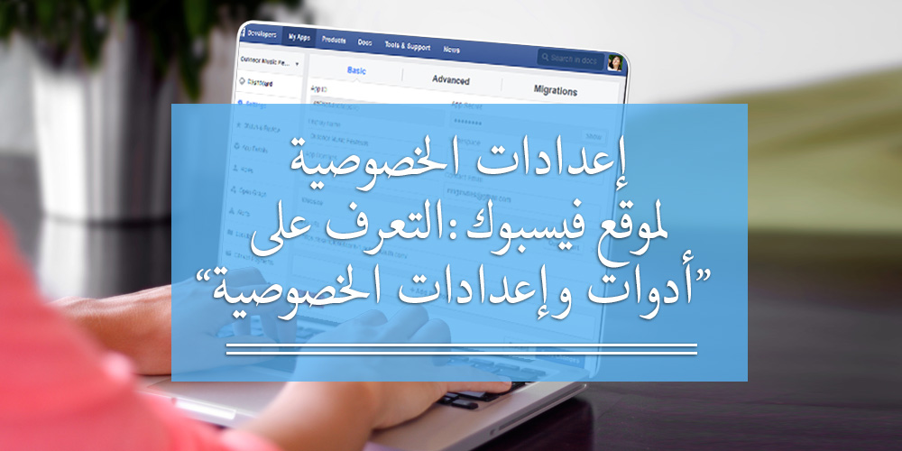 """إعدادات الخصوصية لموقع فيسبوك: التعرف على """"أدوات وإعدادات الخصوصية"""""""