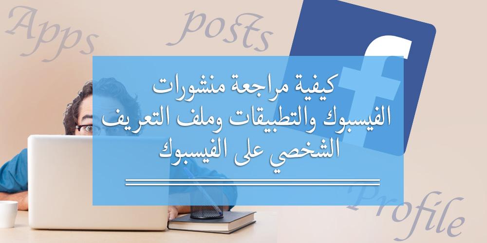 كيفية مراجعة منشورات الفيسبوك والتطبيقات وملف التعريف الشخصي على الفيسبوك