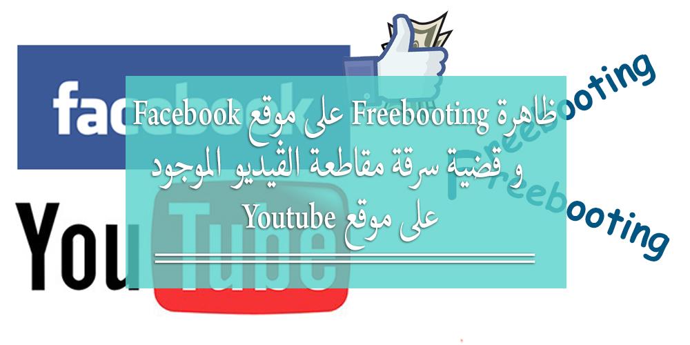 ظاهرة Freebootingعلى موقع Facebook وقضية سرقة مقاطع الفيديو الموجودة على موقع YouTube