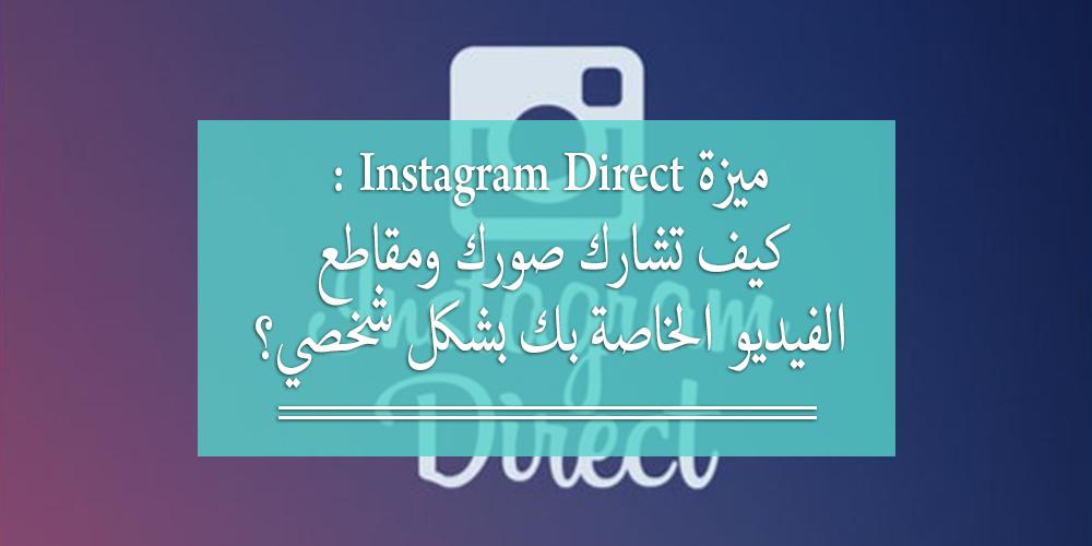 ميزة Instagram Direct: كيف تشارك صورك ومقاطع الفيديو الخاصة بك بشكل شخصي؟