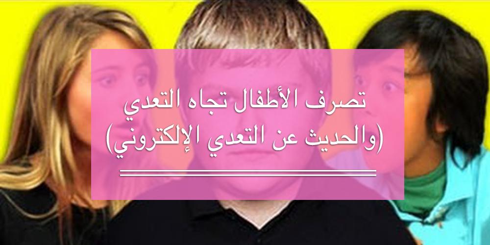 Kids React: Bullying Video Cyberbullying (Arabic article)