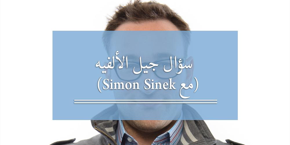 سؤال جيل الألفية (مع سيمون سينك)