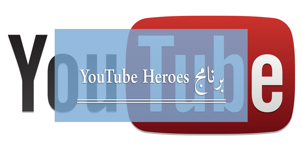 برنامج YouTube Heroes