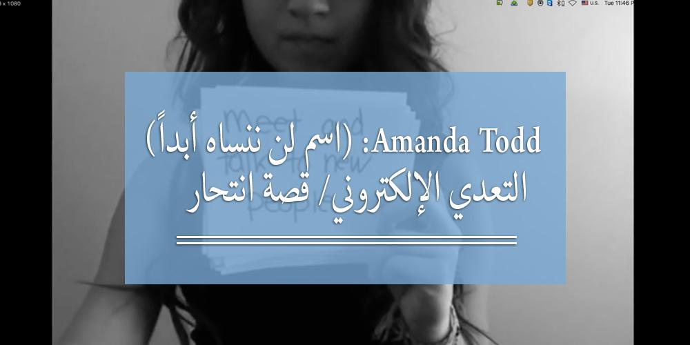 Amanda Todd: اسم لن ننساه أبداً (التعدي الإلكتروني/ قصة انتحار)