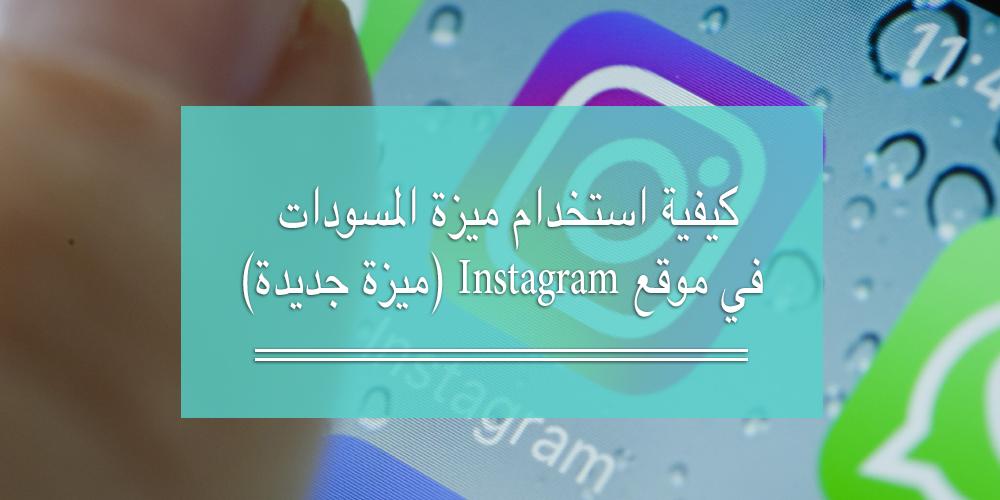 كيفية استخدام ميزة المسودات في موقع Instagram (ميزة جديدة)