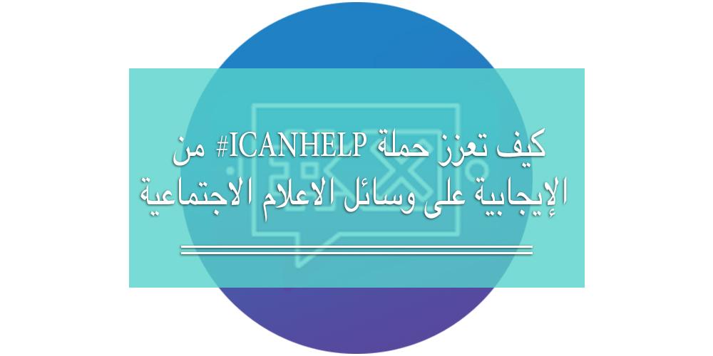 كيف تعزز حملة iCANHELP# من الإيجابية على وسائل الاعلام الاجتماعية