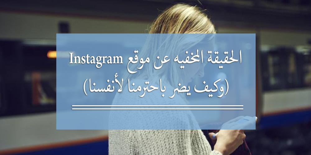 الحقيقة المخيفة عن موقع Instagram (وكيف يضر باحترامنا لأنفسنا)
