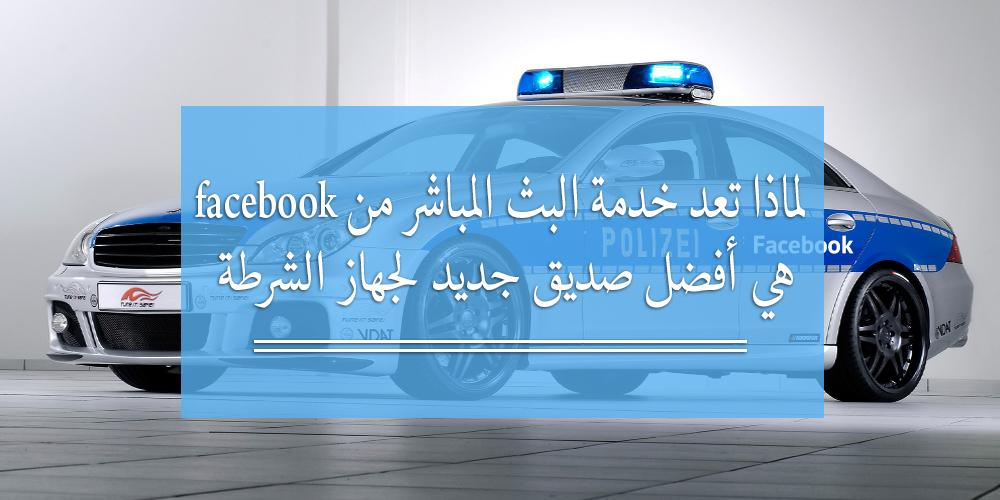 لماذا تعد خدمة البث المباشر منFacebook  هي أفضل صديق جديد لجهاز الشرطة