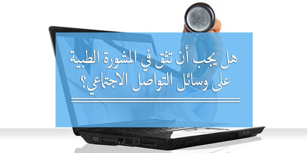 هل يجب أن تثق في المشورة الطبية على وسائل التواصل الاجتماعي؟