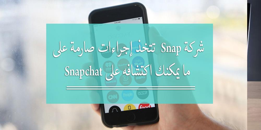 شركة Snap تتخذ إجراءات صارمة على ما يمكنك اكتشافه على Snapchat