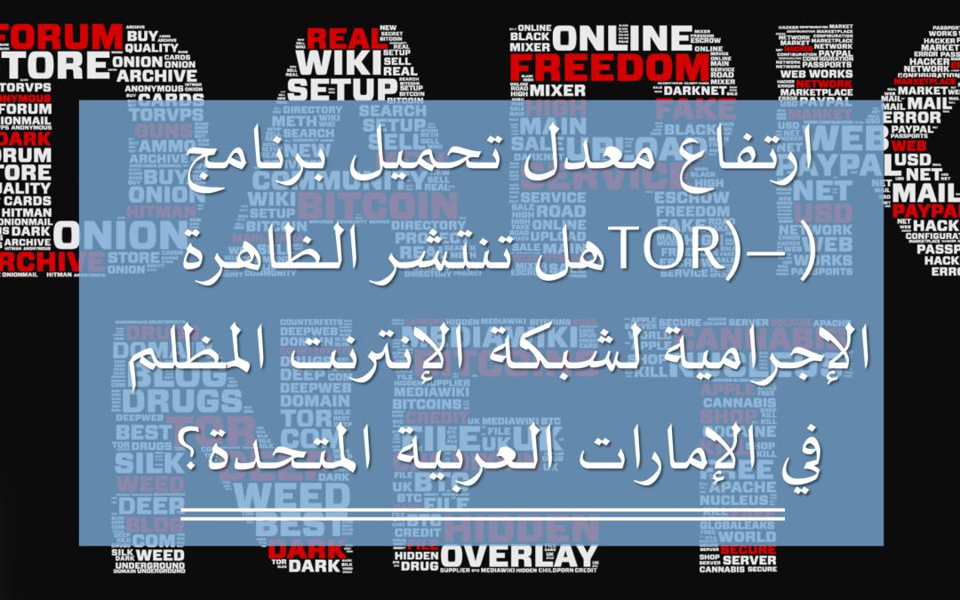 ارتفاع معدل تحميل برنامج  (TOR)– هل تنتشر الظاهرة الإجرامية لشبكة الإنترنت المظلم في الإمارات العربية المتحدة؟