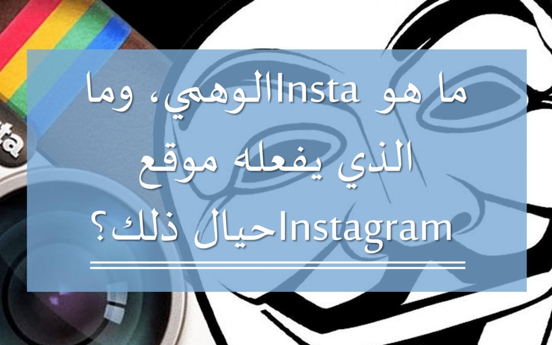 ما هو Insta الوهمي، وما الذي يفعله موقع Instagram حيال ذلك؟