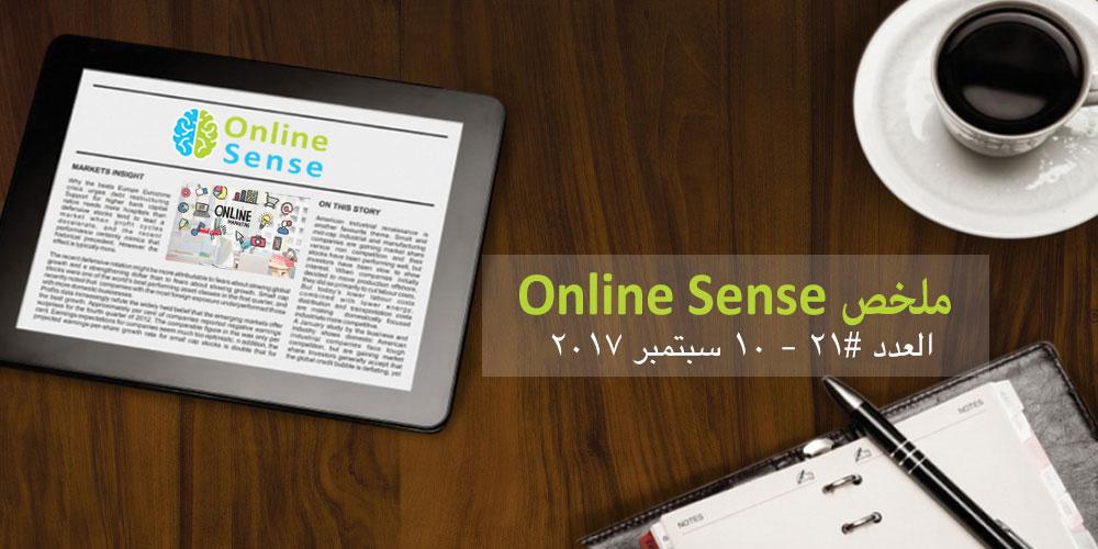ملخص Online Sense #٢١ (١٠ سبتمبر ٢٠١٧)