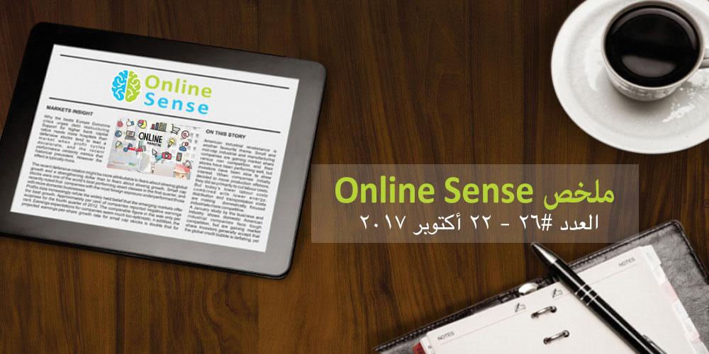 ملخص Online Sense #٢٦ (٢٢ أكتوبر ٢٠١٧)