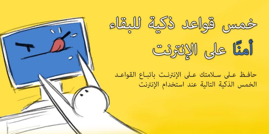 معلومات رسومية :: خمس قواعد ذكية للبقاء آمناً على الإنترنت
